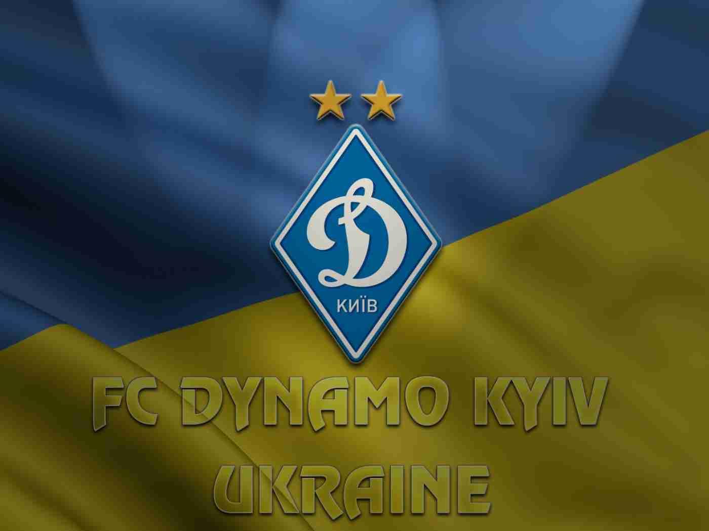 Динамо киев украина футбольный клуб